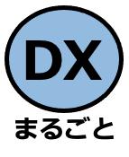 まるごとDX